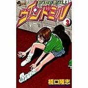 ウィンドミル 3(少年サンデーコミックス) [コミック]