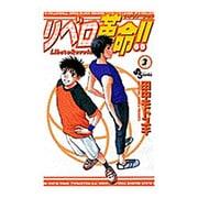 リベロ革命 3(少年サンデーコミックス) [コミック]