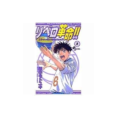 リベロ革命 5(少年サンデーコミックス) [コミック]