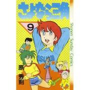 さよなら三角(9)(少年サンデーコミックス) [新書]