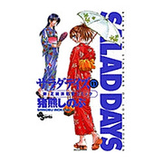 SALAD DAYS 11(少年サンデーコミックス) [コミック]