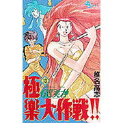 GS美神極楽大作戦 13(少年サンデーコミックス) [コミック]