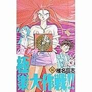 GS美神極楽大作戦 14(少年サンデーコミックス) [コミック]