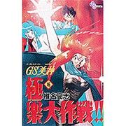GS美神極楽大作戦 16(少年サンデーコミックス) [コミック]
