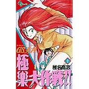 GS美神極楽大作戦 2(少年サンデーコミックス) [新書]