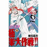 GS美神極楽大作戦 18(少年サンデーコミックス) [コミック]