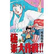 GS美神極楽大作戦 20(少年サンデーコミックス) [コミック]