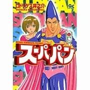 スーパパン(GOTTA COMICS) [コミック]