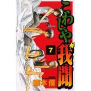 こわしや我聞 7(少年サンデーコミックス) [コミック]