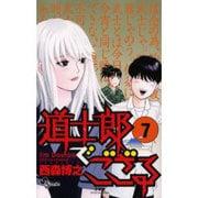 道士郎でござる 7(少年サンデーコミックス) [コミック]