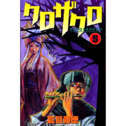 クロザクロ 5(少年サンデーコミックス) [コミック]