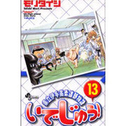 いでじゅう! 13(少年サンデーコミックス) [コミック]