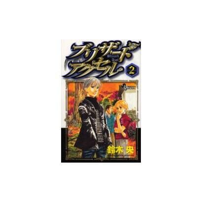 ブリザードアクセル 2(少年サンデーコミックス) [コミック]