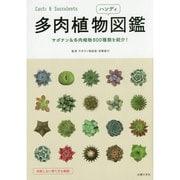 多肉植物ハンディ図鑑―サボテン&多肉植物800種類を紹介! [単行本]