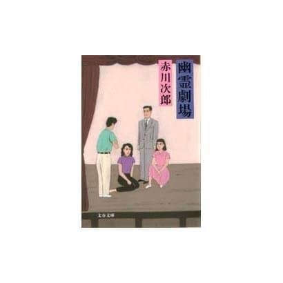 幽霊劇場(文春文庫) [文庫]
