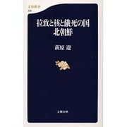 拉致と核と餓死の国 北朝鮮(文春新書) [新書]
