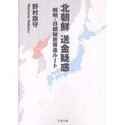 北朝鮮送金疑惑―解明・日朝秘密資金ルート(文春文庫) [文庫]