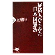 経済人からみた日本国憲法(PHP新書) [新書]