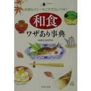 「和食」ワザあり事典―料理もマナーもこれでカンペキ!(PHP文庫) [文庫]