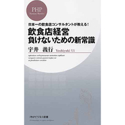 飲食店経営負けないための新常識―日本一の飲食店コンサルタントが教える!(PHPビジネス新書) [新書]