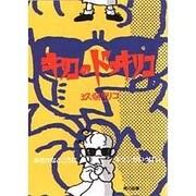 キリコのドッキリコ―みぢかなところにキケンがいっぱい(角川文庫) [文庫]