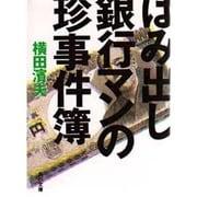 はみ出し銀行マンの珍事件簿(角川文庫) [文庫]