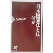 日本国憲法とは何か(PHP新書) [新書]