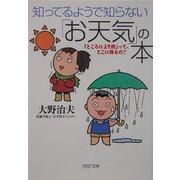 知ってるようで知らない「お天気」の本―「ところにより雨」って、どこに降るの?(PHP文庫) [文庫]