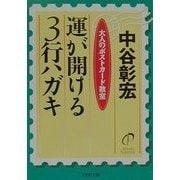 運が開ける3行ハガキ―大人のポストカード教室(PHP文庫) [文庫]