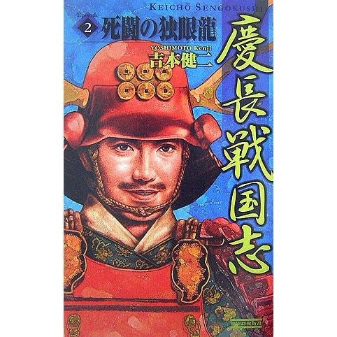 慶長戦国志〈2〉死闘の独眼龍(歴史群像新書) [新書]