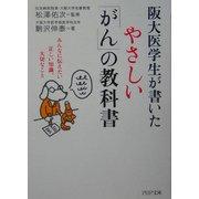 阪大医学生が書いたやさしい「がん」の教科書―みんなに伝えたい正しい知識、大切なこと(PHP文庫) [文庫]