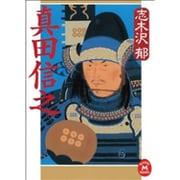 真田信之(学研M文庫) [文庫]