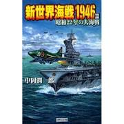 新世界海戦1946〈2〉(歴史群像新書) [新書]