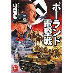 ポーランド電撃戦(学研M文庫) [文庫]