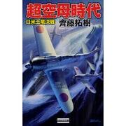 超空母時代―日米土竜決戦(歴史群像新書) [新書]