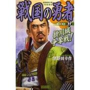 戦国の勇者〈22〉掛川城争奪戦!(歴史群像新書) [新書]