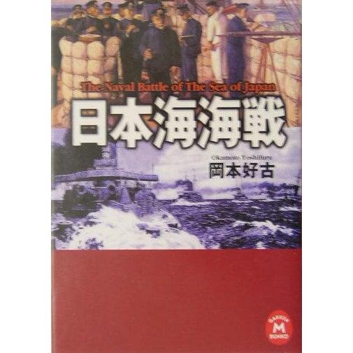 日本海海戦(学研M文庫) [文庫]