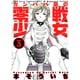 ガンパパ島の零戦少女 3(アクションコミックス) [コミック]