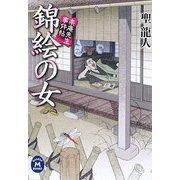 錦絵の女―楽庵先生事件帖(学研M文庫) [文庫]