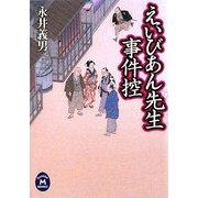 えいびあん先生事件控(学研M文庫) [文庫]