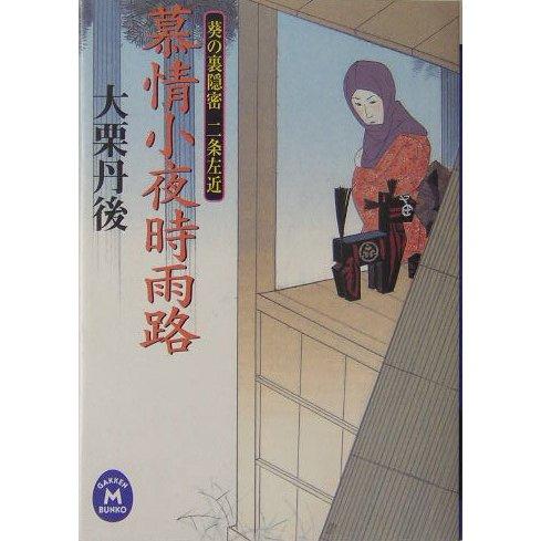 慕情小夜時雨路―葵の裏隠密・二条左近(学研M文庫) [文庫]