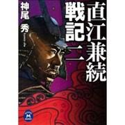 直江兼続戦記〈2〉(学研M文庫) [文庫]