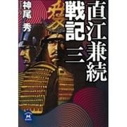 直江兼続戦記〈3〉(学研M文庫) [文庫]
