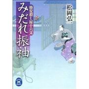 みだれ振袖―格安殺し屋十六文(学研M文庫) [文庫]