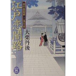江戸恋闇路―葵の裏隠密 二条左近(学研M文庫) [文庫]