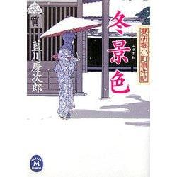 冬景色―薬研堀小町事件帖(学研M文庫) [文庫]