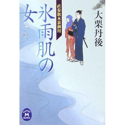 氷雨肌の女―直参旗本裏御用(学研M文庫) [文庫]