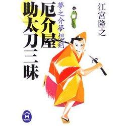 厄介屋助太刀三昧―夢之介夢想剣(学研M文庫) [文庫]