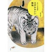 江戸かわいい動物―たのしい日本美術 [単行本]