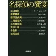 名探偵の饗宴(朝日文庫) [文庫]